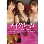 メイクルーム 森田亜紀 DVD