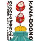 KANA-BOON MOVIE 03/KANA-BOONのとぅるとぅるかむとぅる.. / KANA-BOON (DVD)