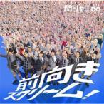 前向きスクリーム! / 関ジャニ∞ (CD)