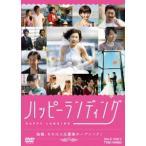 ハッピーランディング 中村ゆり DVD