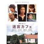 迷宮カフェ 関めぐみ DVD