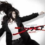 「アンフェア the end」オリジナルサウンドトラック サントラ CD