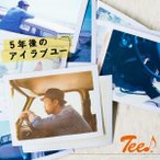 5年後のアイラブユー / TEE (CD)
