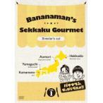 バナナマンのせっかくグルメ!! ディレクターズカット版 Vol.1 バナナマン DVD