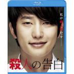 殺人の告白 パク・シフ Blu-ray