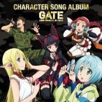 GATE 自衛隊 彼の地にて、斯く戦えり キャラクターソング アルバム CD