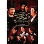 ミュージカル「シャーロックホームズ2〜ブラッディ・ゲーム〜」A ver. 橋本さとし/一路真輝 DVD
