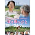 愛を積むひと 佐藤浩市 DVD
