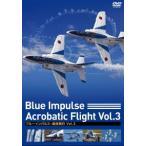 ブルーインパルス・曲技飛行 Vol.3 DVD