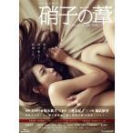 連続ドラマW 硝子の葦 〜garasu no ashi〜 Blu-ray BOX 相武紗季 Blu-ray