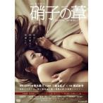 連続ドラマW 硝子の葦 〜garasu no ashi〜 DVD-BOX 相武紗季 DVD