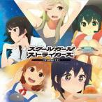 スクールガールストライカーズ ドラマCD /  (CD)
