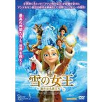 雪の女王 新たなる旅立ち DVD
