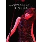 HIROKO MORIGUCHI 30th Anniversary Concert I wish〜君がいるこの街で〜 森口博子 DVD