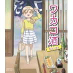 アニメ「ワカコ酒」 Blu-ray