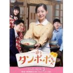 一途なタンポポちゃん DVD-BOX3 キム・ガウン DVD