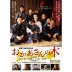 おかあさんの木 鈴木京香 DVD