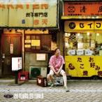 祝!リスペクト20年〜みなさまのおかげで〜 / オムニバス (CD)