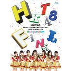 HKT48全国ツアー〜全国統一終わっとらんけん〜FINAL in 横浜アリーナ BEST SELECTION HKT48 Blu-ray