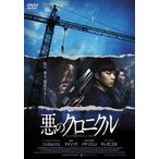 悪のクロニクル ソン・ヒョンジュ DVD