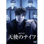 連続ドラマW 天使のナイフ 小出恵介 DVD