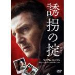 誘拐の掟 リーアム・ニーソン DVD