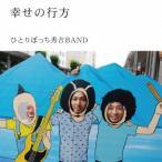 幸せの行方 ひとりぼっち秀吉BAND CD