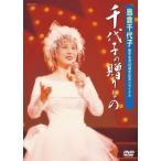 歌手生活40周年記念リサイタル 千代子の贈りもの / 島倉千代子 (DVD)