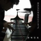 あなたのためのサウンドトラック / 清塚信也 (CD)