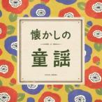 ザ・ベスト 懐かしの童謡 CD