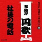 NHK落語名人選100 10 二代目 三遊亭円歌 「社長の電話」 三遊亭円歌(二代目) CD
