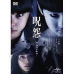 呪怨 ザ・ファイナル 平愛梨 DVD