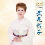 民謡プレミアム 武花烈子 / (CD)