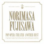 POP OPERA THEATER〜Another Best 藤澤ノリマサ CD