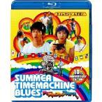 サマータイムマシン・ブルース 瑛太/上野樹里 Blu-ray