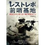 レストレポ 前哨基地 Part.2 DVD