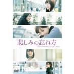 悲しみの忘れ方 Documentary of 乃木坂46 DVD スペシ