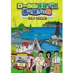 ローカル路線バス乗り継ぎの旅 函館〜宗谷岬編 太川陽介/蛭子能収 DVD