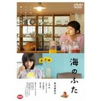 海のふた 菊池亜希子 DVD