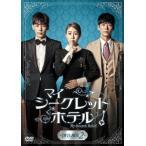 マイ・シークレットホテル DVD-BOX2 ユ・インナ DVD