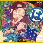 忍たま乱太郎 ドラマCD は組の段-中巻- CD