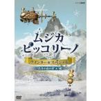 NHK DVD ムジカ ピッコリーノ ウインター スペシャル 真冬の夜の夢 風