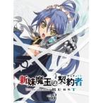 新妹魔王の契約者(テスタメント) BURST 第3巻(限定版) 新妹魔王の契約者 DVD