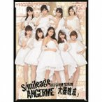 S/mileage / ANGERME SELECTION ALBUM「大器晩成」(初回生産限定盤A)(Blu-ray Disc付) アンジュルム Blu-ray付CD