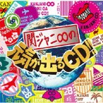 関ジャニ∞の元気が出るCD!! / 関ジャニ∞ (CD)