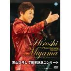 三山ひろし7周年記念コンサート 三山ひろし DVD