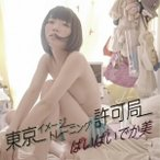 東京イメージトレーニング許可局(通常盤) ぱいぱいでか美 CD-Single