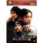 コンパクトセレクション チェオクの剣  DVD