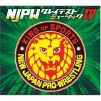 新日本プロレスリング NJPWグレイテストミュージックIV 新日本プロレス CD