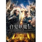 白髪妖魔伝 ファン・ビンビン DVD